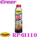 リスローン 添加剤 RP-61110 ヘッドガスケットフィックス 漏れ止め補修用 624g