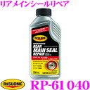 リスローン 添加剤 RP-61040 リアメインシールリペア 500ml