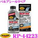 リスローン 添加剤 RP-44223 バルブシールリペア 500ml