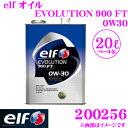 elf エルフ エンジンオイル 200256 エボリューション 900 FT 0W-30 SL/CF 内容量20L 【全化学合成油】