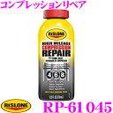 リスローン 添加剤 RP-61045 コンプレッションリペア 370ml
