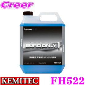 KEMITEC ケミテック FH522 欧州車用 高性能ロングライフクーラント Leman EURO ONLY1 4リットル 【日本の道を走る欧州車のためのLLC】