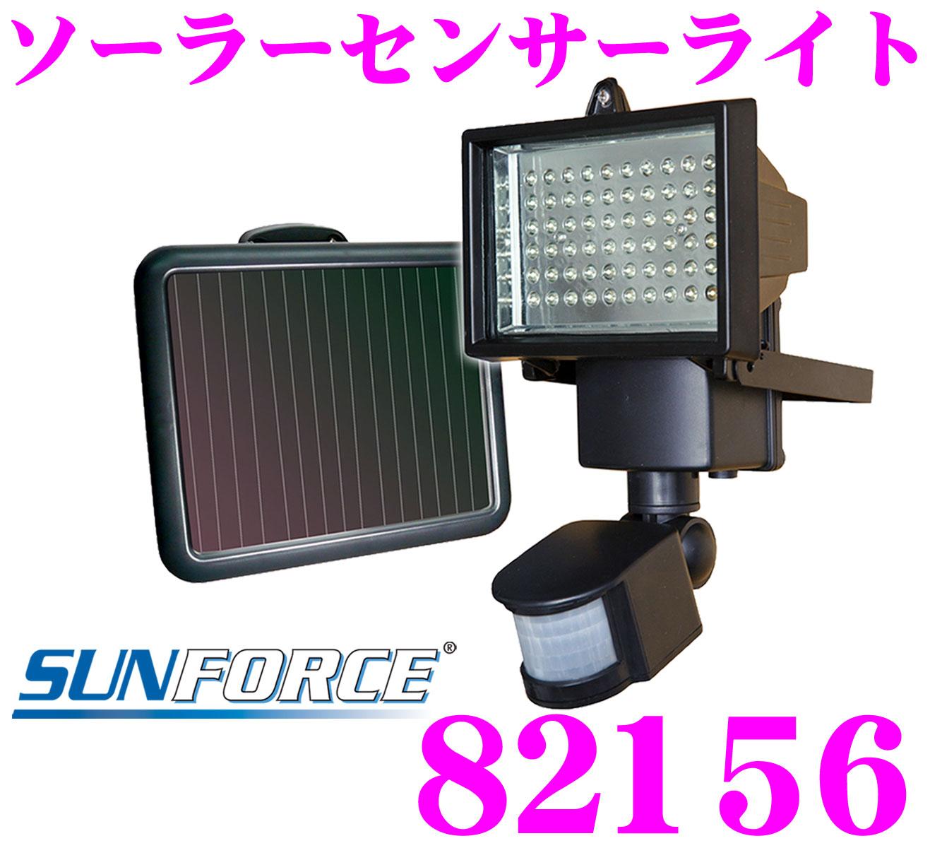 SUNFORCE ソーラーセンサーライト82156 60粒超白光LED 光量合計850ルーメン センサー可能な最大角度180゜最長距離12Mまで 耐水仕様 1Wソーラーパネル 充電電池付