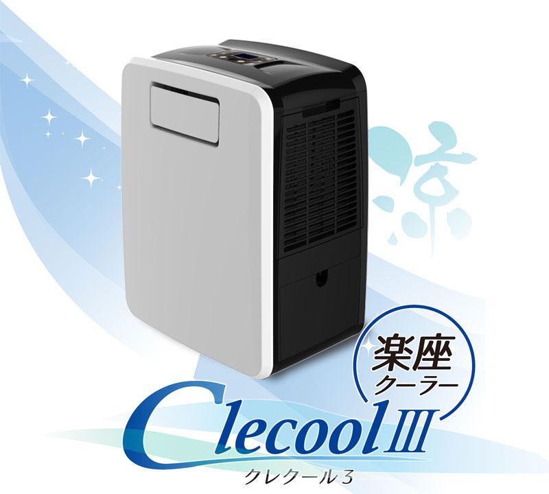 CLESEED 楽座クーラー CLECOOLIII-W (クレクール3 ホワイト) 移動式スポットクーラー 【単相100V 50Hz 60Hz 冷房能力800W(3000BTU) 定格消費電力350W 冷房 除湿 加湿 空気浄化 送風機能】