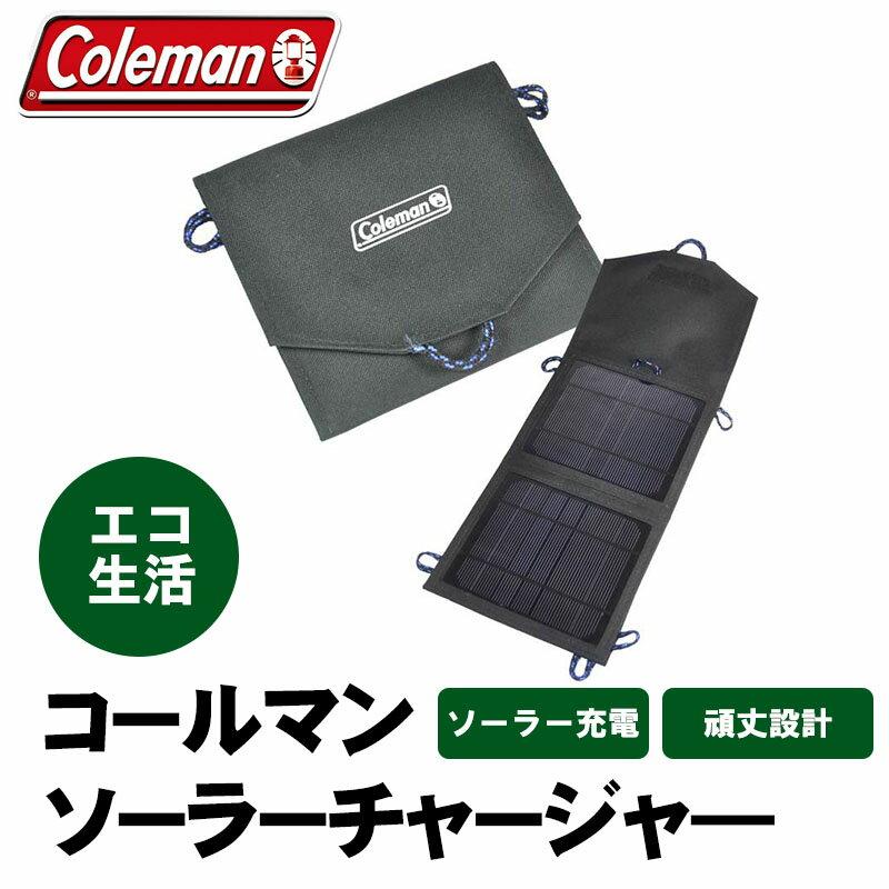 COLEMAN コールマン 22007 7.5Wソーラーチャージャー 折りたたみ式ソーラー充電器 USBポート 12Vシガーソケット2出力 スマホ、タブレットに充電 防災非常用グッズ アウトドア キャンプ 登山