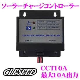 CLESEED CCT10A 10Aソーラーチャージコントローラー 150Wソーラーパネルまで適合 過充電 入力高電圧 逆接続 逆流防止 過温度保護機能 DIY小型ソーラー発電システム 太陽電池自動制御充電