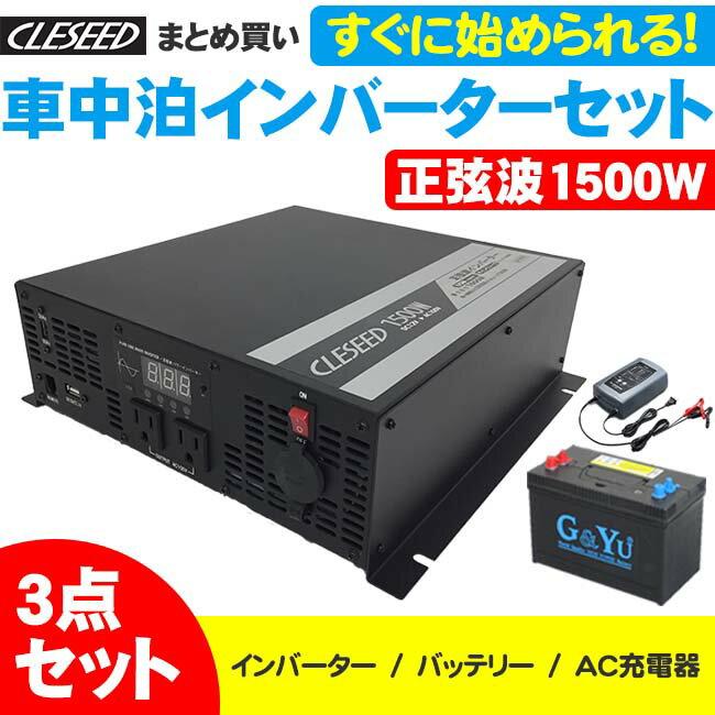 【CLESEED車中泊3点セット】 1500W 正弦波インバーター ディープサイクルバッテリー 充電器 キャンピングカーや非常用電源に最適 SW1500TR G&Yu SMF27MS-730 DRC-1000
