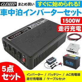 CLESEED車中泊5点セット 1500W 疑似正弦波インバーター ディープサイクルバッテリー 充電器 アイソレーター ケーブルセット キャンピングカー 非常用電源 MGA1500TR G&Yu SMF27MS-730 DRC-1000 SJ101 SJ8S10R10