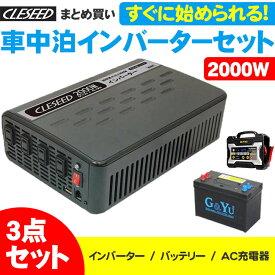 CLESEED車中泊3点セット 2000W 疑似正弦波インバーター ディープサイクルバッテリー 充電器 キャンピングカーや非常用電源に最適 MG2000TR G&Yu SMF27MS-730 OP-BC02