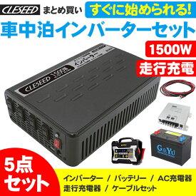 CLESEED車中泊5点セット 1500W 疑似正弦波インバーター ディープサイクルバッテリー 充電器 アイソレーター ケーブルセット キャンピングカー 非常用電源 MGA1500TR G&Yu SMF31MS-850 OP-BC02 SJ101 SJ8S10R10