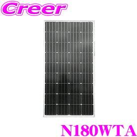 【CLESEED】180W 単結晶ソーラーパネル 高効率単結晶太陽光パネル 緊急 非常 防災グッズ 自家発電 アウトドア イベント キャンピングカーN180WTA
