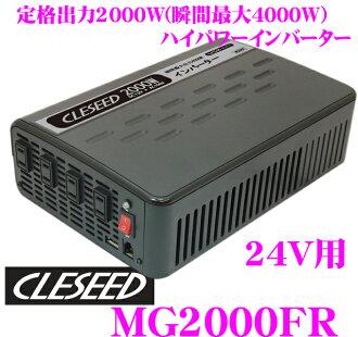 CLESEED★クレシードMG2000FR DC24V→AC100V換流器