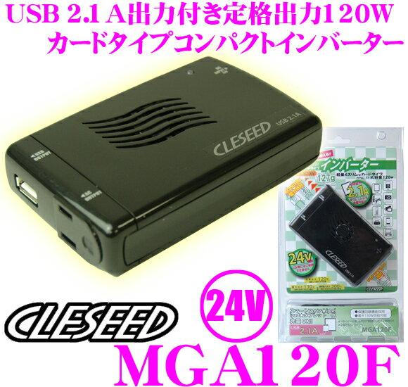 CLESEED MGA120F 24V 100V 疑似正弦波インバーター 定格出力120W シガーソケット接続 USB2.1A【100W 150Wをお探しの方へ】