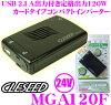 小型的附帶CLESEED★クレシードMGA120F USB2.1A輸出規格120W/瞬間300W DC24V→AC100V換流器