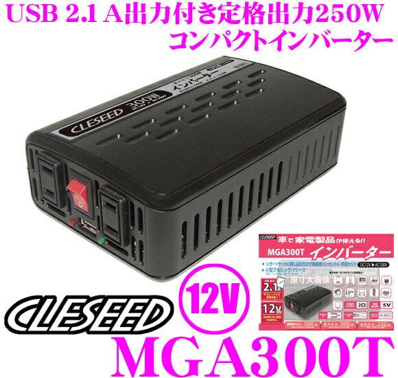 CLESEED MGA300T 12V 100V 疑似正弦波インバーター 定格出力250W 最大出力300W 瞬間最大出力500W iPhone スマホ タブレット等も充電できるUSB2.1A シガーソケット接続可