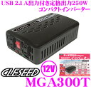CLESEED MGA300T 12V 100V 疑似正弦波インバーター 【定格出力250W 最大出力300W 瞬間最大出力500W】 【iPhone7 スマホ...