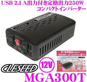 附帶CLESEED★クレシードMGA300T USB2.1A輸出的規格250W/瞬間500W DC12V→AC100V換流器