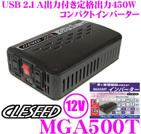 CLESEED MGA500T 12V 100V 疑似正弦波インバーター 定格出力450W 最大出力500W 瞬間最大出力900W iPhone スマホ タブレット等も充電できるUSB2.1A シガーソケット接続可