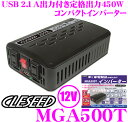 CLESEED MGA500T 12V 100V 疑似正弦波インバーター 【定格出力450W 最大出力500W 瞬間最大出力900W】 【iPhone7 スマホ...