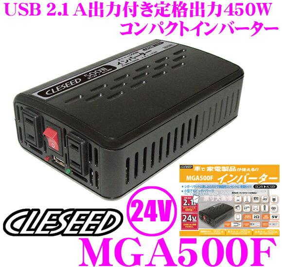 CLESEED MGA500F 24V 100V 疑似正弦波インバーター 定格出力450W 最大出力500W 瞬間最大出力900W iPhone7 スマホ タブレット等も充電できるUSB2.1A シガーソケット接続可