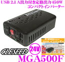 CLESEED MGA500F 24V 100V 疑似正弦波インバーター 定格出力450W 最大出力500W 瞬間最大出力900W iPhone スマホ タブ…
