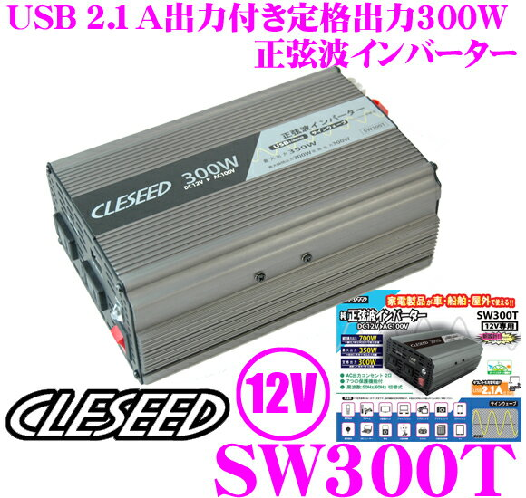 CLESEED SW300T 12V 100V 正弦波インバーター 定格出力300W 最大出力350W 瞬間最大出力700W USB2.1A 50Hz 60Hz両対応 電源ケーブル付属 シガーソケット接続可