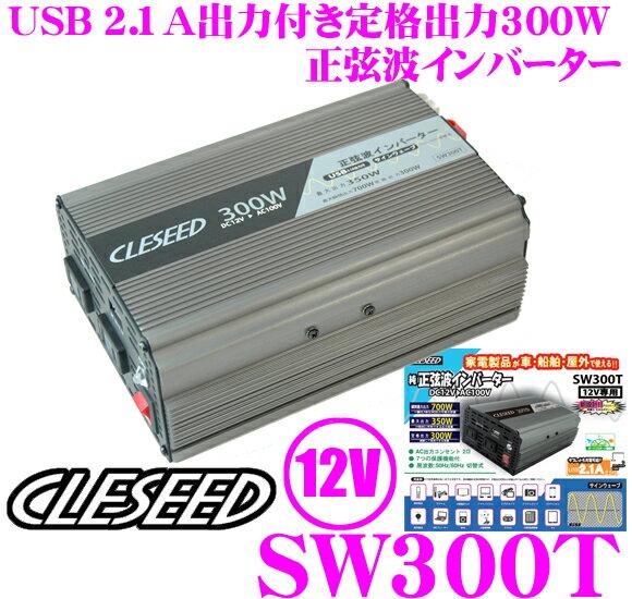 CLESEED SW300T 12V 100V 正弦波インバーター 定格出力300W 最大出力350W 瞬間最大出力700W USB2.1A 50Hz 60Hz両対応 電源ケーブル付属 シガーソケット接続可