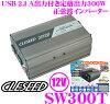 附帶CLESEED★クレシードSW300T USB2.1A輸出的規格300W/瞬間700W DC12V→AC100V正弦波換流器