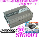 CLESEED SW300T 12V 100V 正弦波インバーター 【定格出力300W 最大出力350W 瞬間最大出力700W USB2.1A】 【50Hz 6...