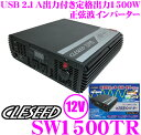 CLESEED SW1500TR 12V 100V 正弦波インバーター 【定格出力1500W 最大出力1600W 瞬間最大出力3000W USB2.1A】 【5...