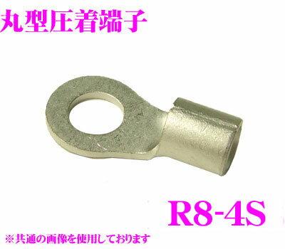 CLESEED R84STMNL 裸圧着端子 丸形(R形) R8-4S 8SQ ネジ径4 バラ売り