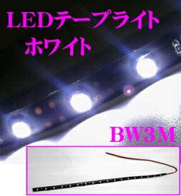 LEDテープライト 正面発光(ホワイト) BW3M (LED色:白 ベース色:黒 幅:8mm 長さ:30cm LED個数:18個) 【明るく車をドレスアップ!】
