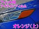 ROAD☆STAR FIT-OR4H フィット(FIT3)用 アイラインフィルム オレンジ(上)