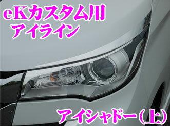 ROAD☆STAR ekCUS11-EY2-MS4 三菱 eKカスタム(B11系)用 アイライン アイシャドー(メタルシルバー上)