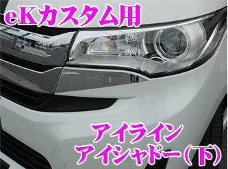 ROAD☆STAR ekCUS11-EY-MS4 三菱 eKカスタム(B11系)用 アイライン アイシャドー(メタルシルバー下)