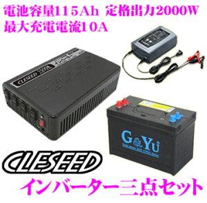 CLESEED車中泊3点セット 2000W 疑似正弦波インバーター ディープサイクルバッテリー 充電器 キャンピングカーや非常用電源に最適 MG2000TR G&Yu SMF31MS-850 DRC-1000