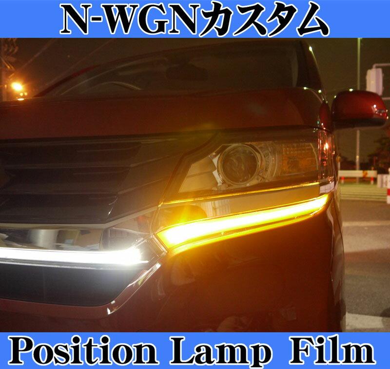 ROAD☆STAR NWCUS-EY2-OR4 ホンダ N-WGNカスタム (H25.11〜 DBA-JH#)用 アイライン ポジションランプフィルム(オレンジ)