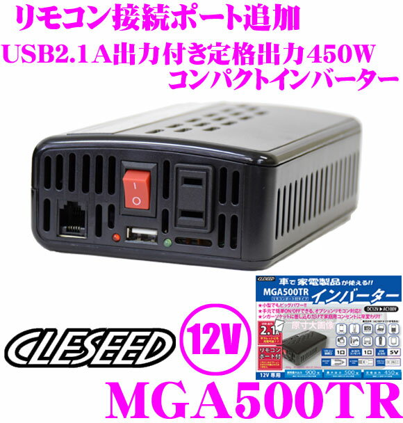 CLESEED MGA500TR 12V 100V 疑似正弦波インバーター 定格出力450W 最大出力500W 瞬間最大出力900W オプションリモコン対応 iPhone スマホ タブレット等も充電できるUSB2.1A