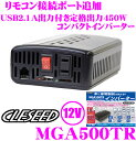 CLESEED MGA500TR 12V 100V 疑似正弦波インバーター 【定格出力450W 最大出力500W 瞬間最大出力900W オプションリモコン対応】...