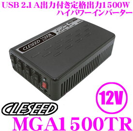 CLESEED MGA1500TR12V 100V 疑似正弦波インバーター定格出力1500W 最大出力1600W 瞬間最大出力3000W4コンセント USB2.1AiPhoneやスマホも充電できる!