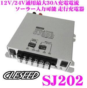 【9/20はP2倍!!】【CLESEED】走行充電器(アイソレーター)30Aまで充電電流対応過放電防止30A出力制御端子付き12V24V両対応ACC連動可能ソーラー入力25Aまで可能SJ202
