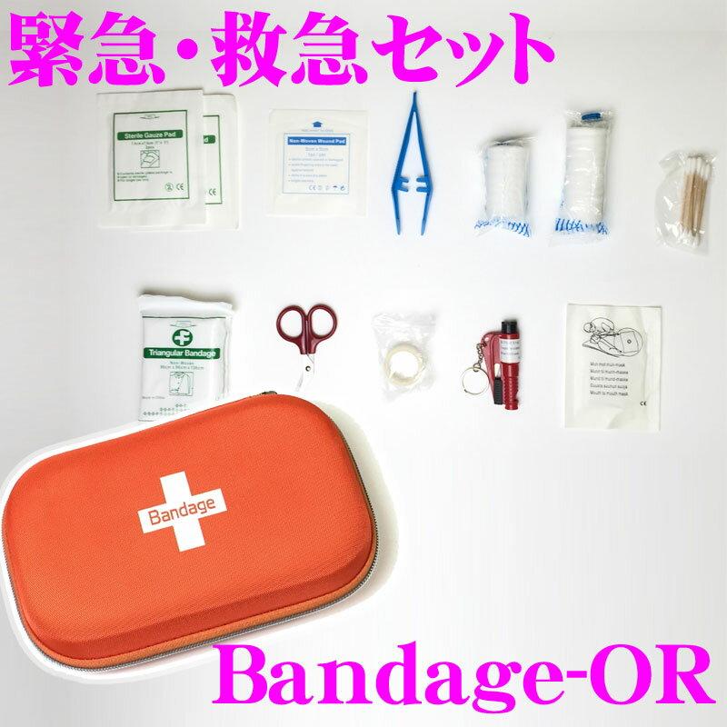 緊急 救急セット Bandage-OR 【車載用 防災グッズ が揃った 非常時 医療道具 お手頃な価格で 医療品 をチョイスした 緊急セット キャンピングカー 等に!!】