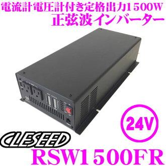 有CLESEED RSW1500FR USB2.1A輸出的規格1500W瞬間3000W 24V AC100V正弦波換流器