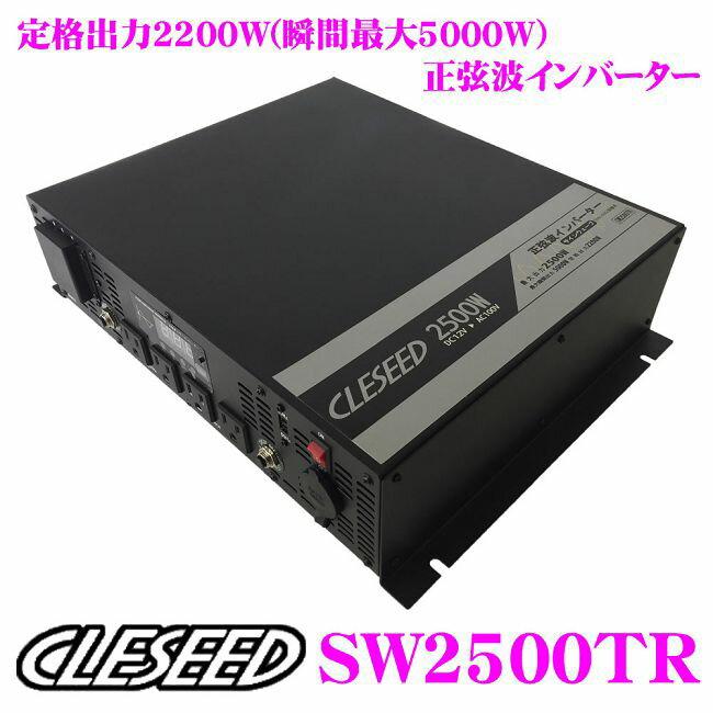 CLESEED SW2500TR 12V 100V 正弦波インバーター 定格出力2200W 最大出力2500W 瞬間最大出力5000W 4コンセント 50Hz 60Hz両対応 電源ケーブル付属