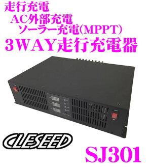CLESEED kureshido SJ301 3WAY行驶充电器(隔离器)
