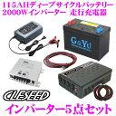 CLESEED車中泊5点セット 2000W 疑似正弦波インバーター バッテリー 充電器 アイソレーター ケーブルセット キャンピン…