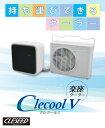 【本商品エントリーでポイント5倍!】CLESEED CLECOOLV3 (クレクール5) 楽座クーラー 持ち運び分離可能タイプ ドレンホース3M 単相100V ...