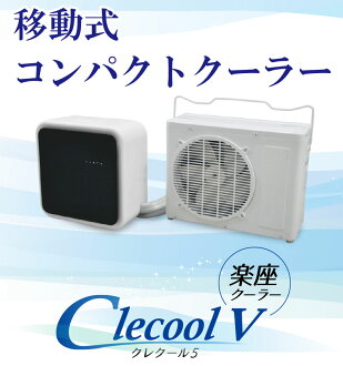 The ability for CLESEED CLECOOLV2 (クレクール 5) free-market policy air conditioner carrying around type drain hose 2M single phase 100V 50Hz 60Hz airconditioning 1,250W (4650BTU) rating power consumption 560W air conditioner dehumidification ventilation