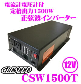 CLESEED CSW1500T12V 100V 正弦波インバーター定格出力1500W 最大出力1700W 瞬間最大出力3000W USB2.1A50Hz 60Hz両対応 電源ケーブル付属