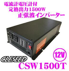 【購入後レビューでクーポン配布中!!】CLESEED CSW1500T 12V 100V 正弦波インバーター 定格出力1500W 最大出力1700W 瞬間最大出力3000W USB2.1A 50Hz 60Hz両対応 電源ケーブル付属